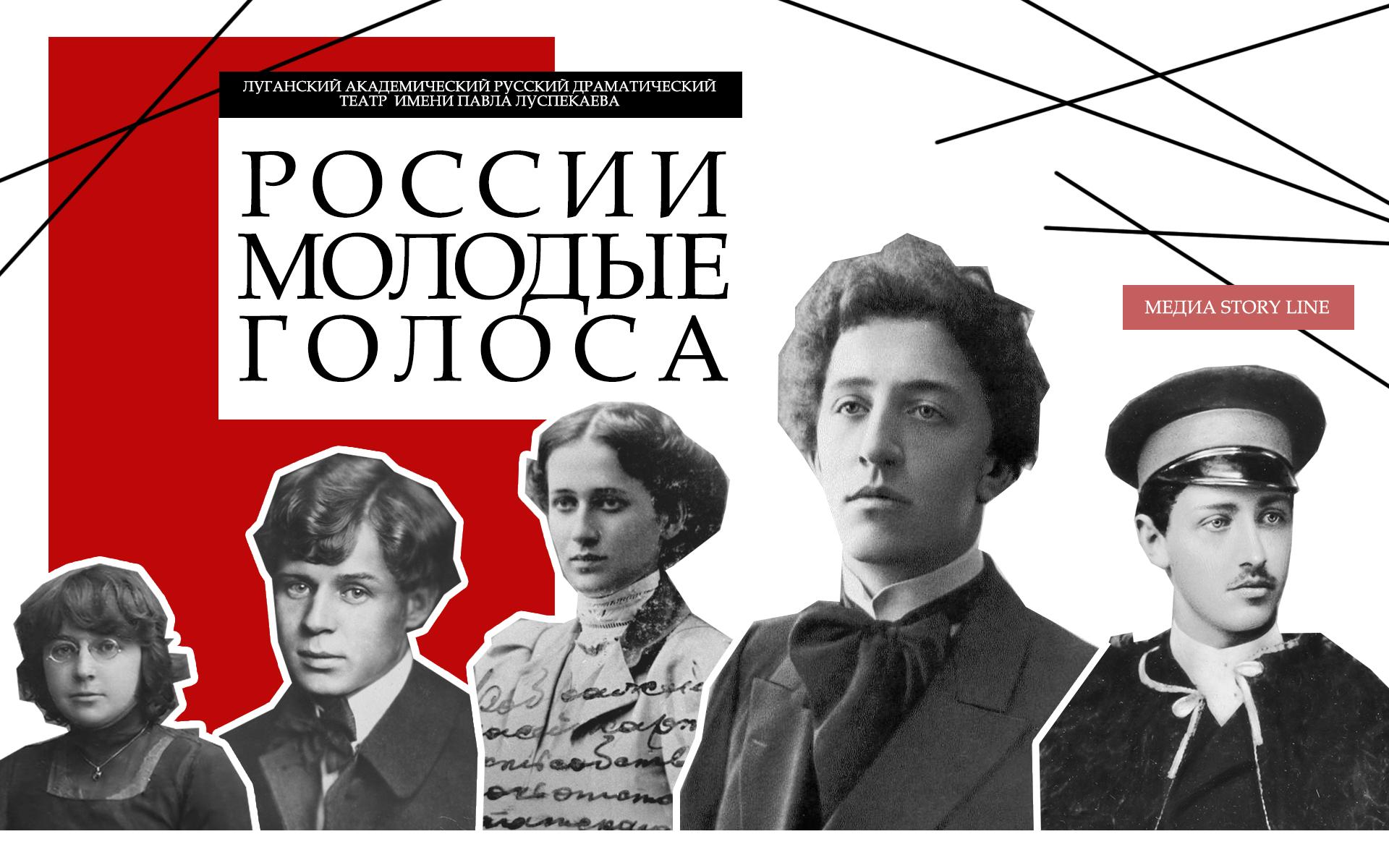 Медиа проект «России молодые голоса».