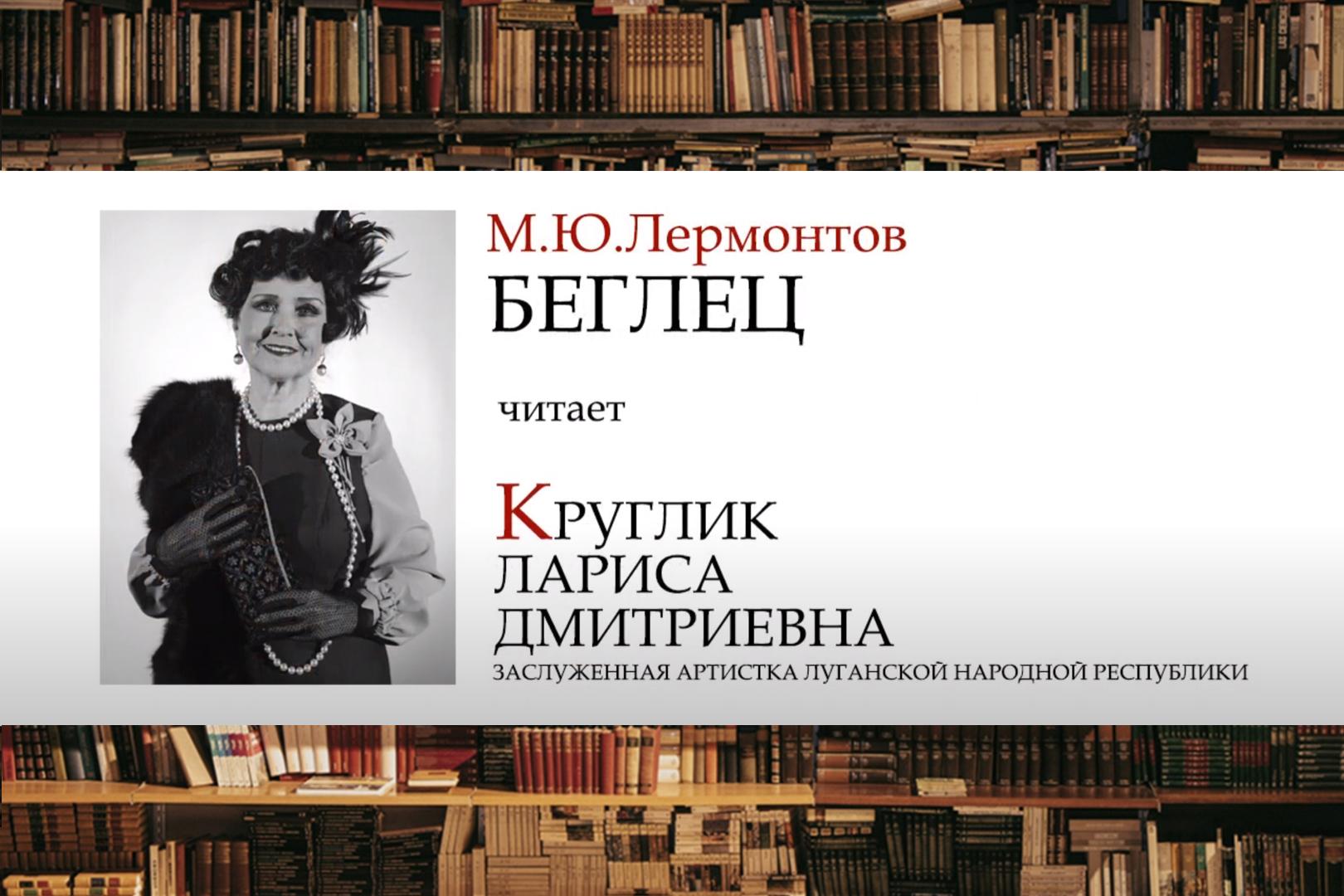 Интернет-проект «ЛитЛуганск.Ру» (часть II) М. Ю. Лермонтов «Беглец»