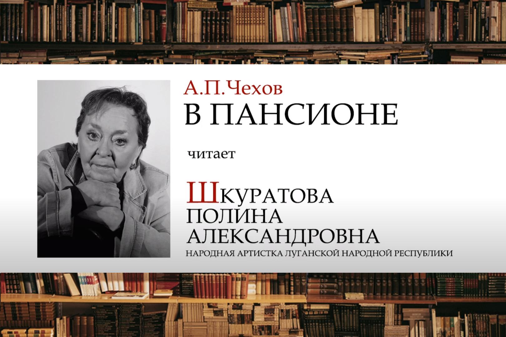 Интернет-проект «ЛитЛуганск.Ру»(Часть I) А. П. Чехов «В пансионе».