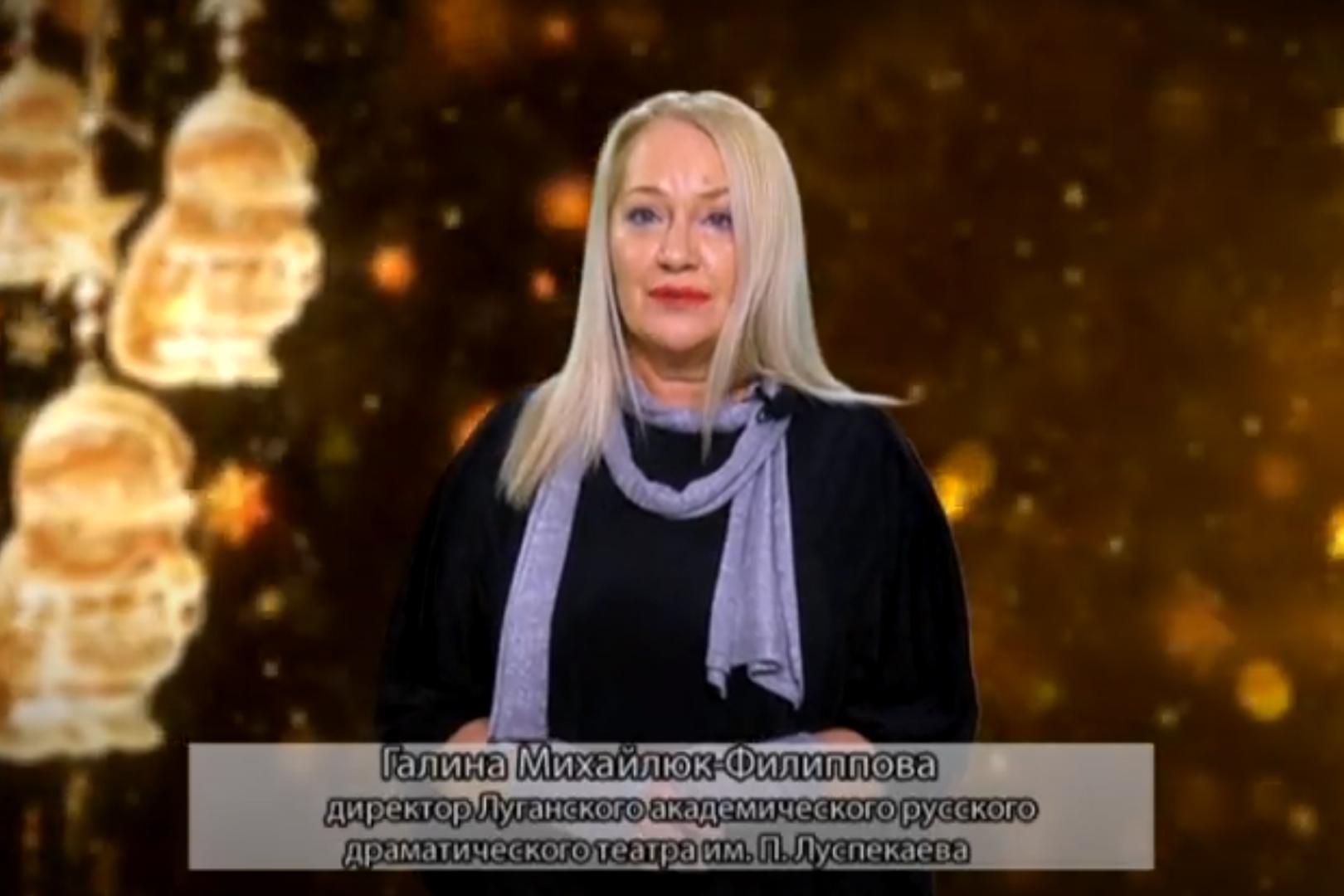 ГТРК ЛНР. Поздравление с Новым годом. Галина Михайлюк-Филиппова