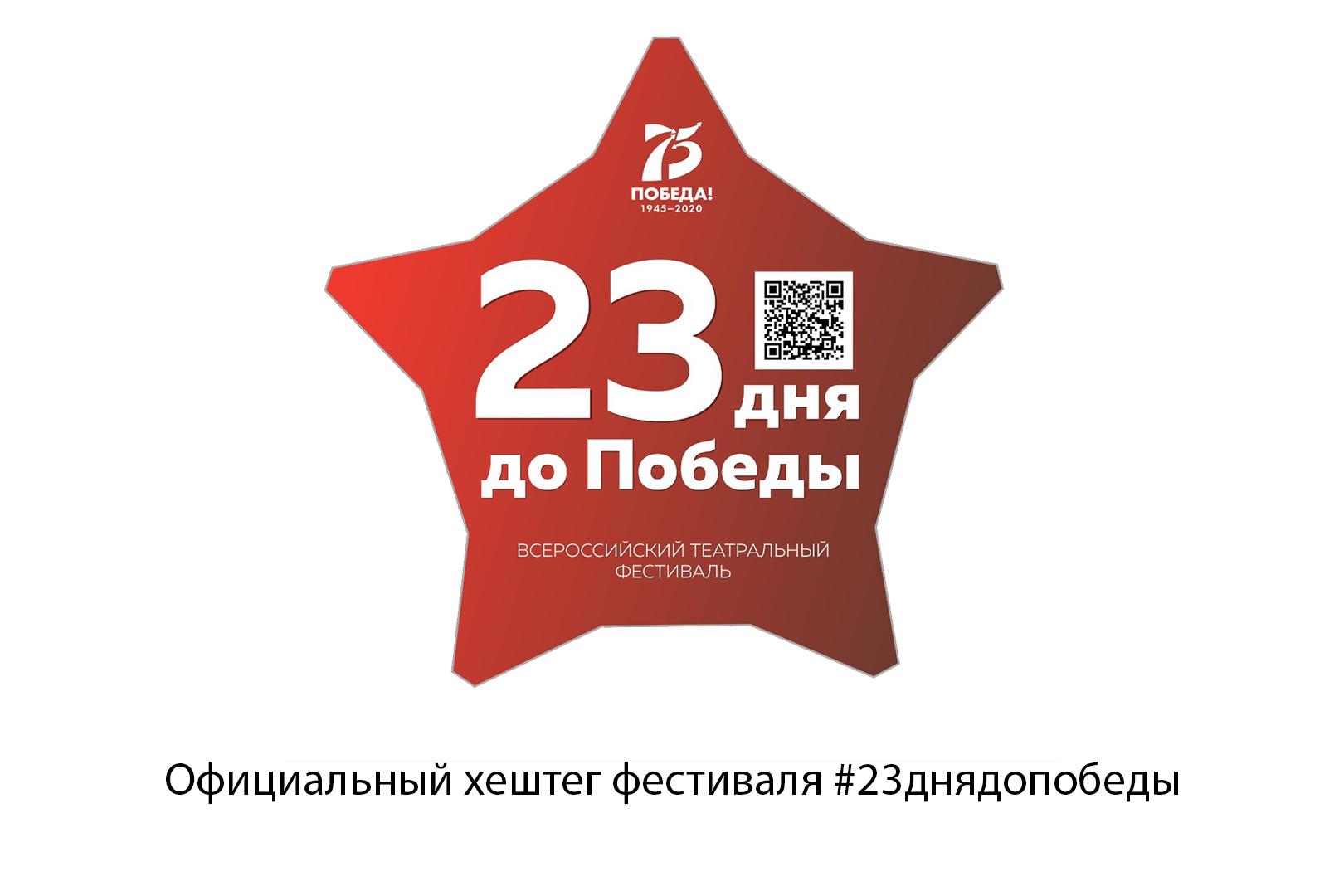 ЛАРДТ имени П. Луспекаева примет участие во Всероссийском театральном фестивале «23 дня до Победы»