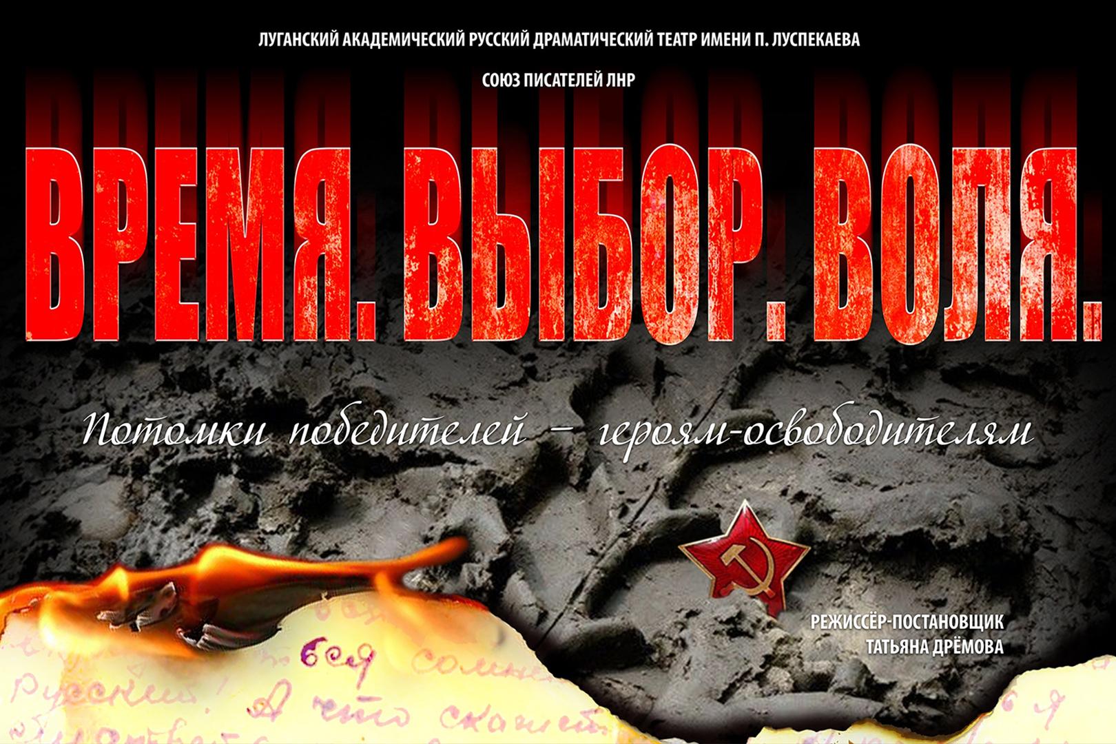 Луганский русский драмтеатр представит спектакль «Время. Выбор. Воля» на Всероссийском фестивале «23 дня до Победы»