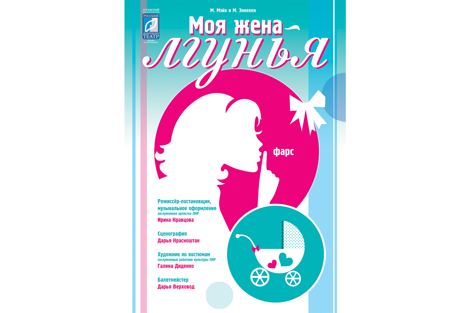 Луганский драмтеатр 19 и 20 марта приглашает на премьеру спектакля «Моя жена – лгунья»