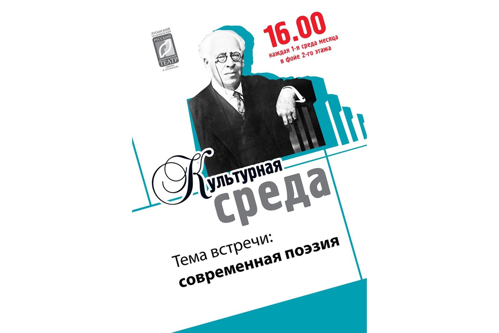 Луганский драмтеатр 7 апреля приглашает на «Культурную среду», посвящённую современной поэзии