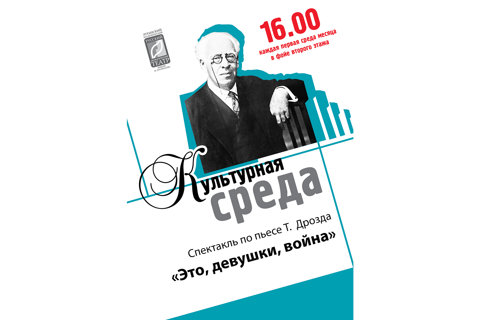 Луганский театр в рамках проекта «Культурная среда» представит пьесу «Это, девушки, война»