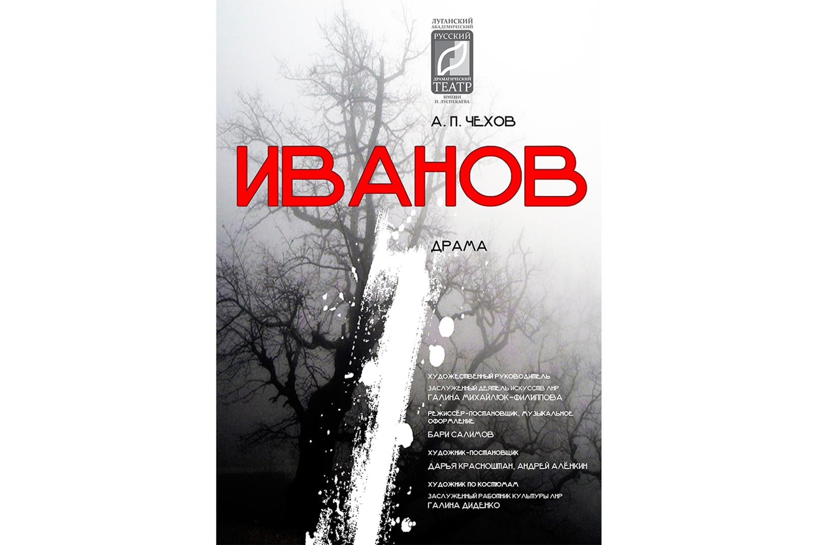 Чехов, Шагал и премьера в Луганске